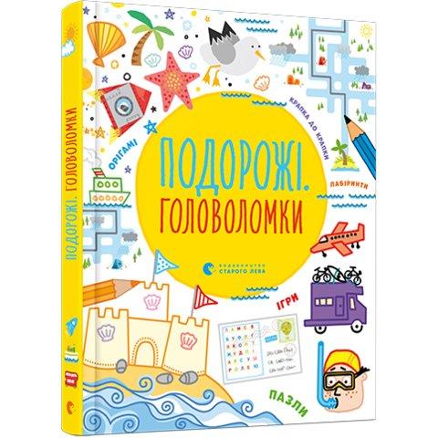 Книга Подорожі. Головоломки - Тадгоуп Саймон, Кларк Філ